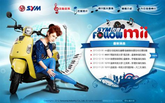 SYM 校園 follow mii 演唱會